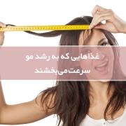 برای رشد مو چه بخوریم؟